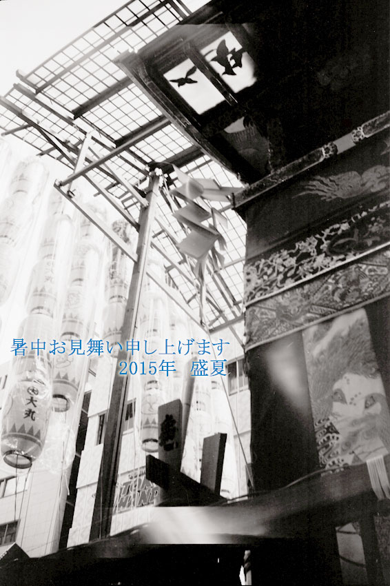 祇園祭 長刀鉾