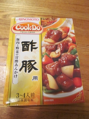クックドゥ酢豚2