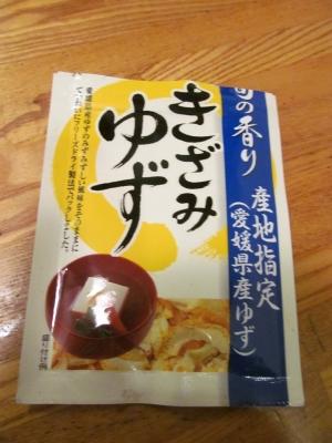 乾燥柚子1