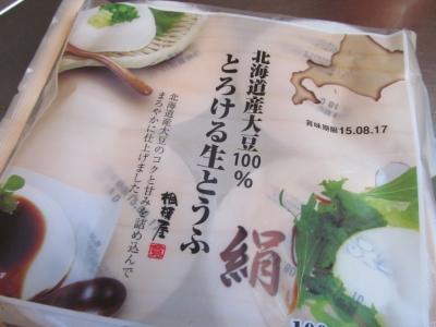 とろける2豆腐1