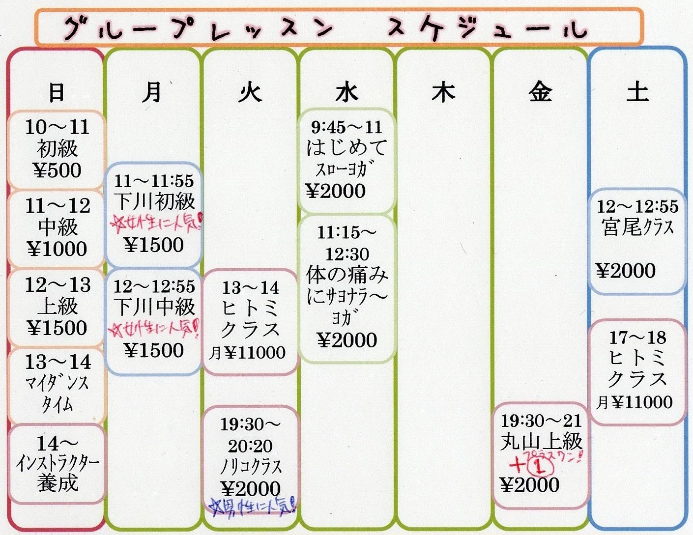 20150627グループレッスン表