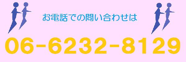 間の電話番号