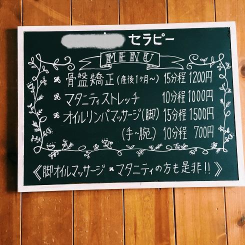 黒板メニューボード