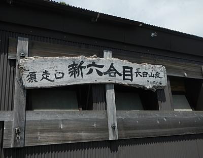 201507_Fujisan_subashiri_07.jpg