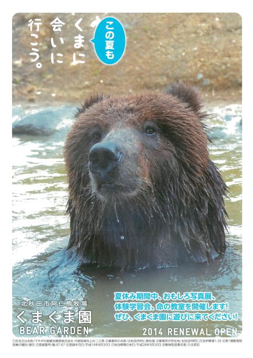 阿仁熊牧場くまくま園 2015年夏