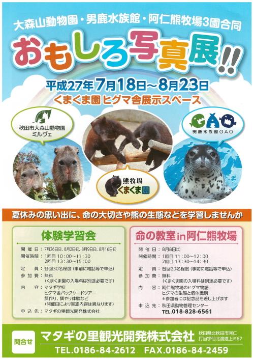 阿仁熊牧場くまくま園 2015年 夏イベント