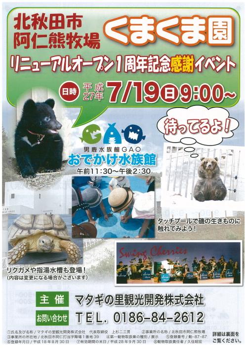 くまくま園リニューアル1周年記念イベント01