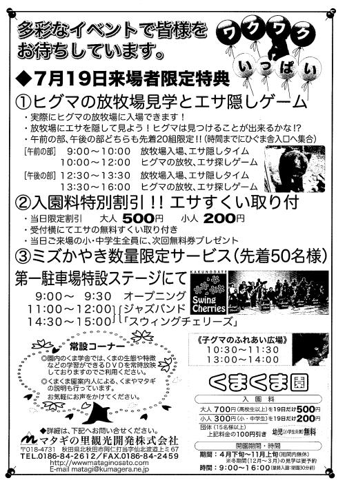 くまくま園リニューアル1周年記念イベント02