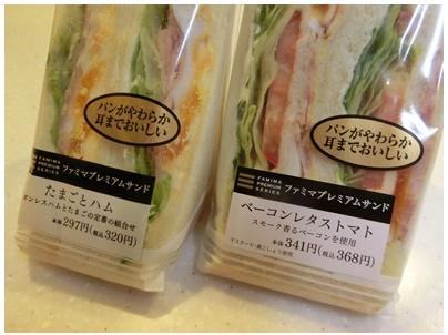 ファミマのプレミアムサンドイッチ