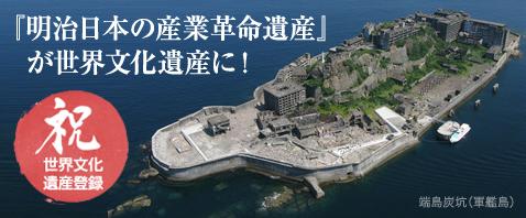 軍艦島世界遺産登録