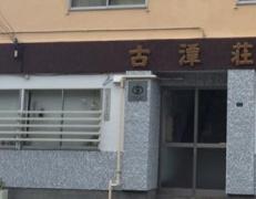 古潭荘-1