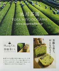 0606池川茶園4