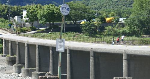0606-1中仁淀沈下橋