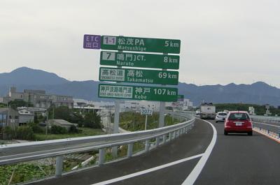 0607-10徳島道