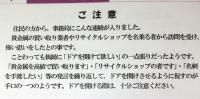 20150619121102_CIMG9312dujinosdai-kanrikumiai_fujisokuho_warnig.jpg