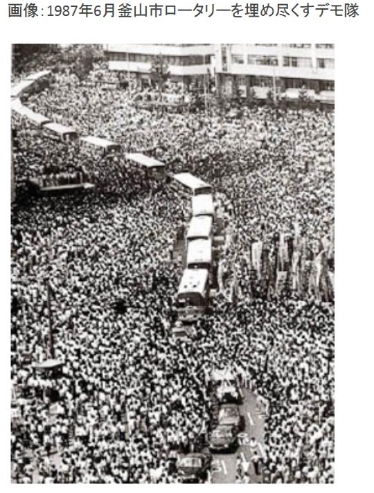 釜山のデモ