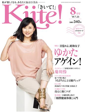 kiite20158月号表紙菊川