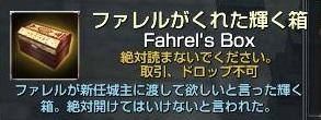 ファレルの箱