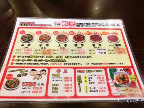辛麺屋 桝元_04