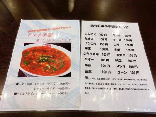 辛麺屋 桝元_05