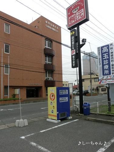 辛麺屋 桝元_08