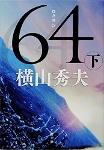 横山秀夫_64_2