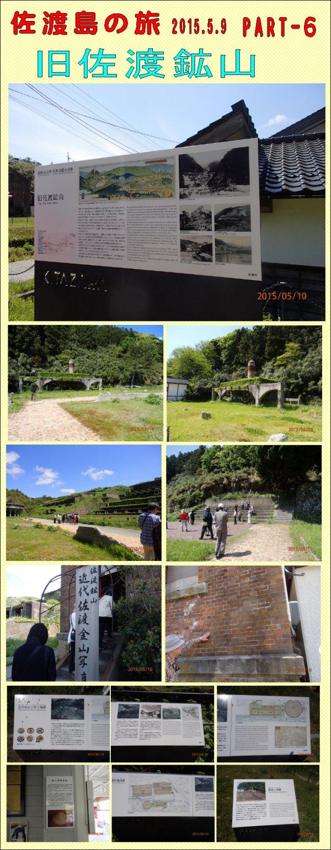 佐渡島の旅part-6