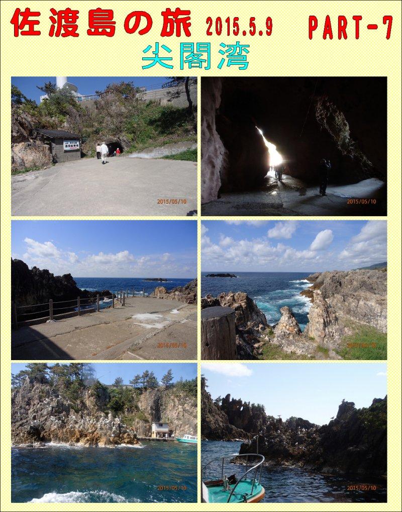 佐渡島の旅part-7