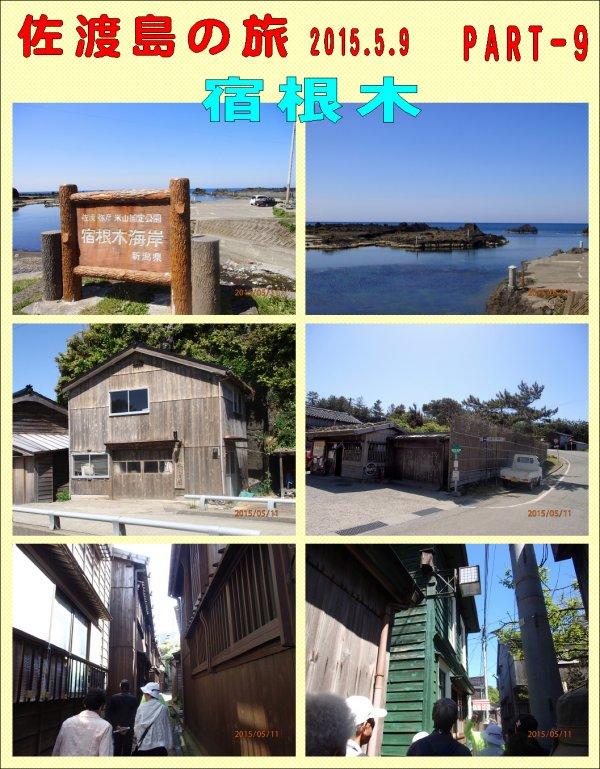 佐渡島の旅part-9