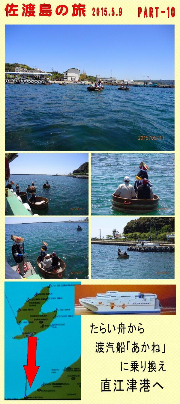 佐渡島の旅part-10