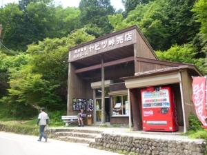8.ヤビツ峠自販機