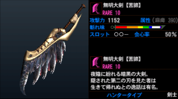 Avidya_Great_Sword_info.png