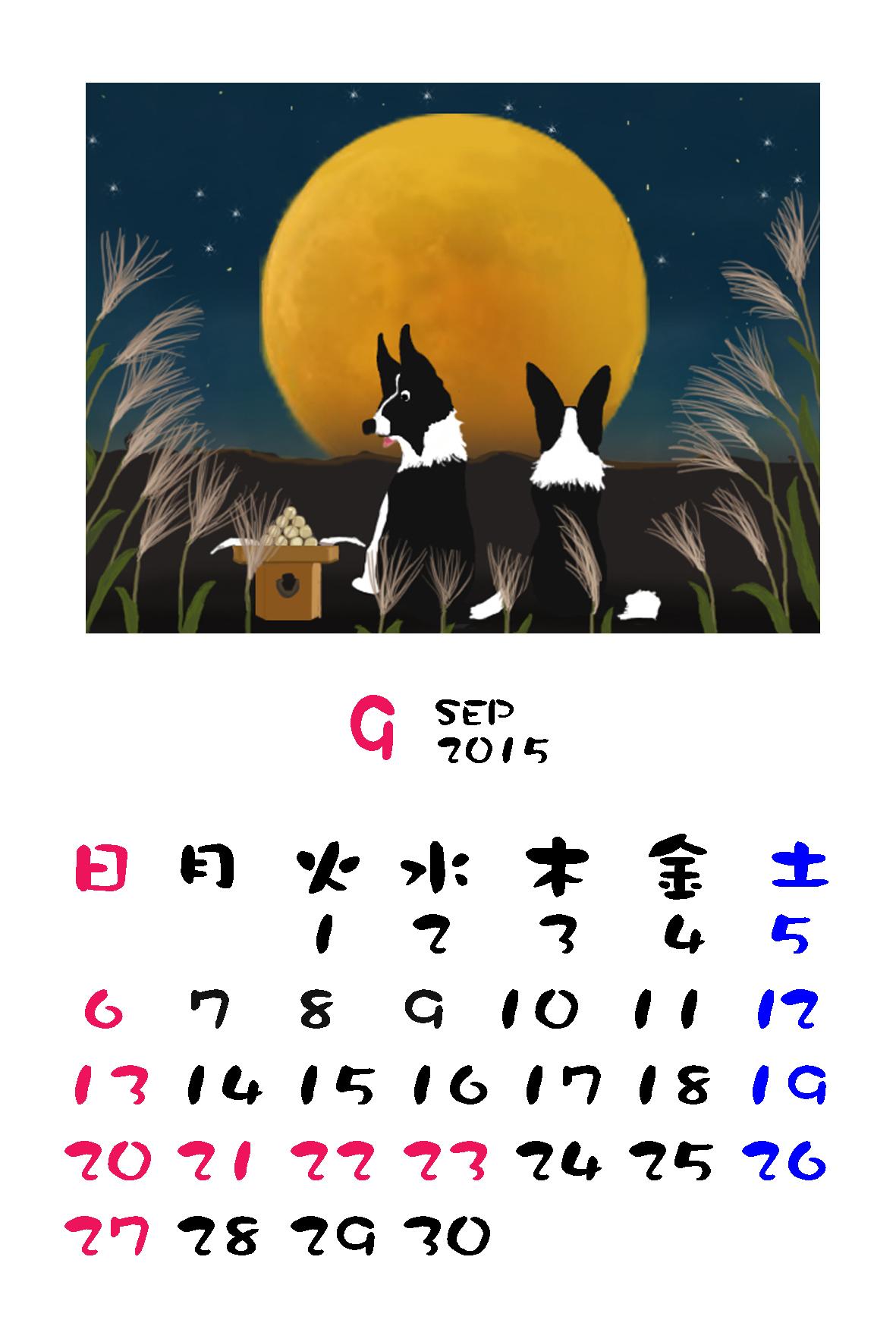 VR 9月 カレンダー