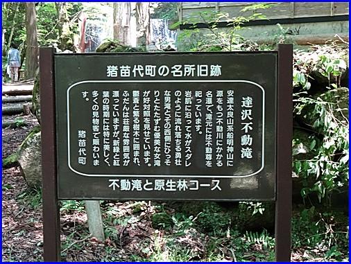 達沢滝ー1