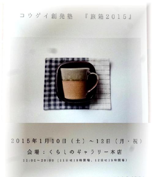 コウゲイ創発塾1-7