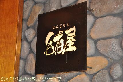 nagano201507012.jpg