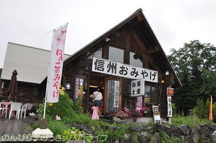 nagano201507023.jpg
