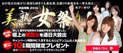 【一本道】お盆特集 美熟女祭り開催 期間: 8/7(金) - 8/17(月)