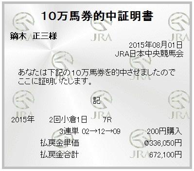 20150801kokura7r3rt.jpg