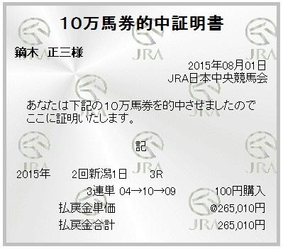 20150801niigata3r3rt_100.jpg