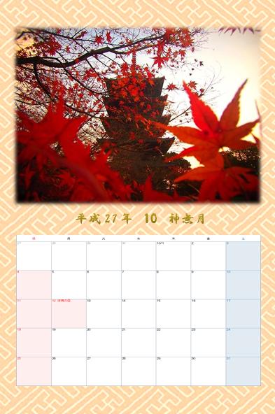 2014.12.27 久々のリアル記事中心 6