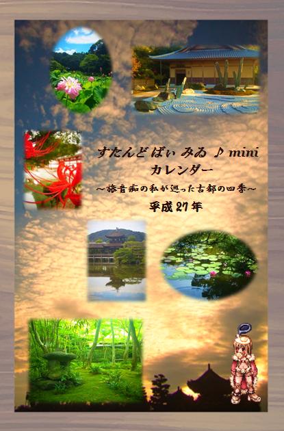 2014.12.27 久々のリアル記事中心 4