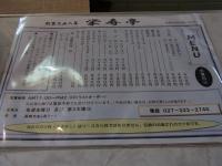 20140727栄寿亭 (1)