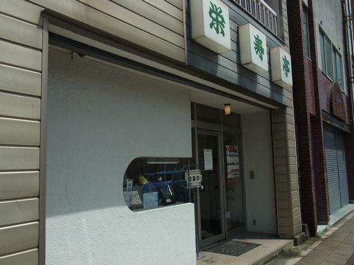 20140727栄寿亭 (6)
