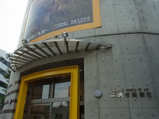 20140727高崎美術館 (3)