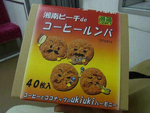 20140802湘南クッキー (5)