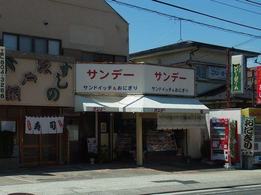 20140802いずみ野サンデー (5)