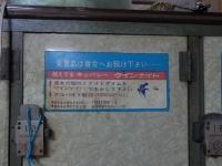 20140803安善湯 (11)