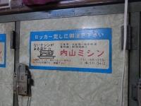 20140803安善湯 (12)