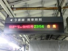 新宿駅電光掲示